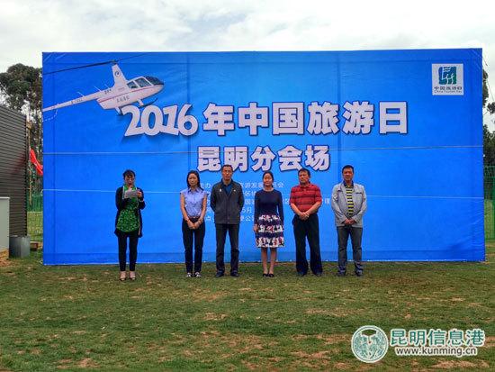 """""""中国旅游日""""昆明分会场提供旅游公共服务顶楼的偷窥狂"""